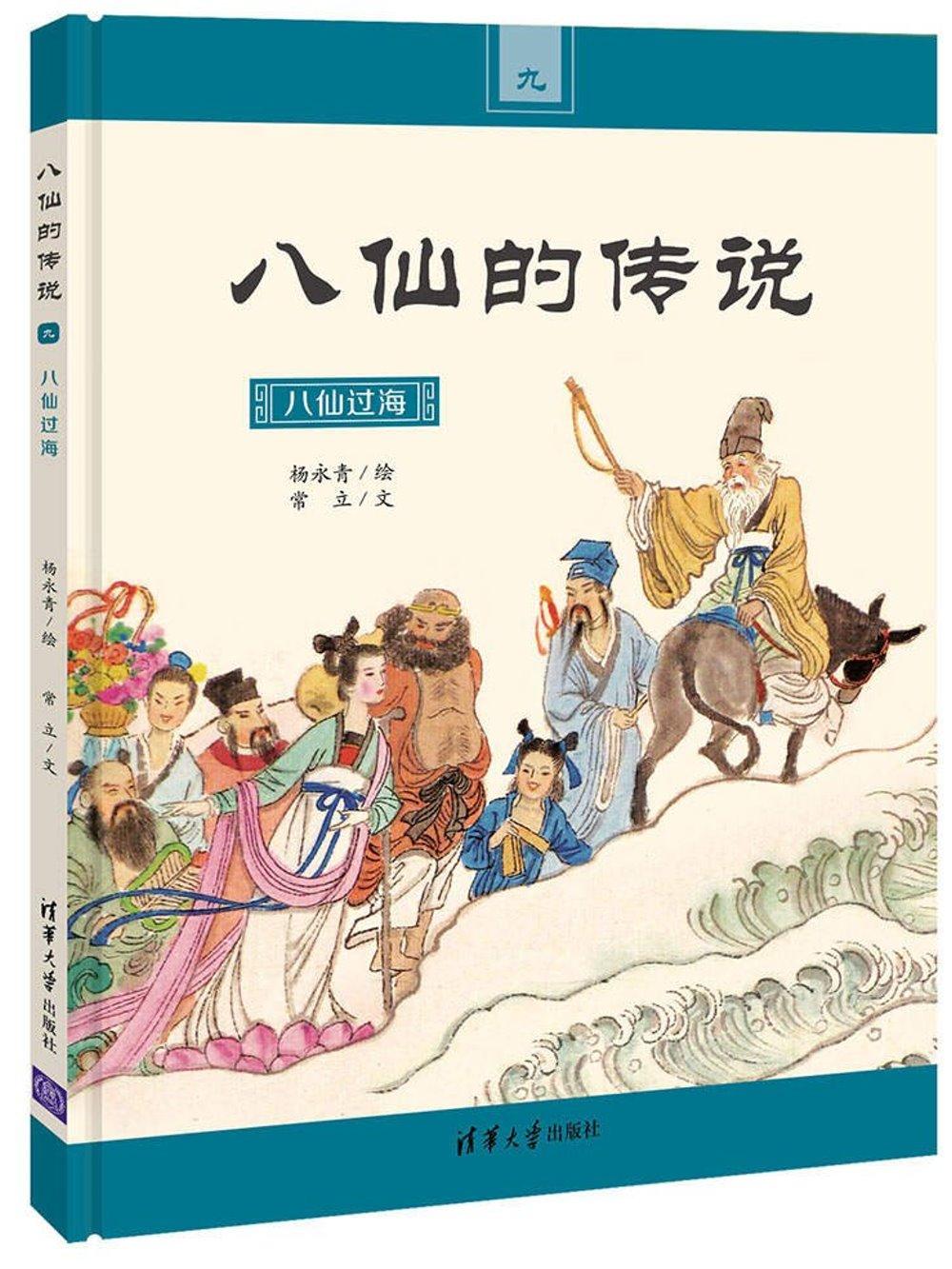 八仙的傳說(九):八仙過海