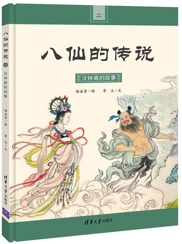 八仙的傳說(二):漢鍾離的故事