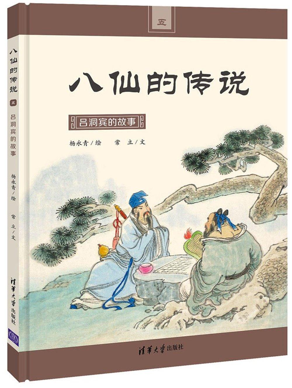 八仙的傳說(五):呂洞賓的故事