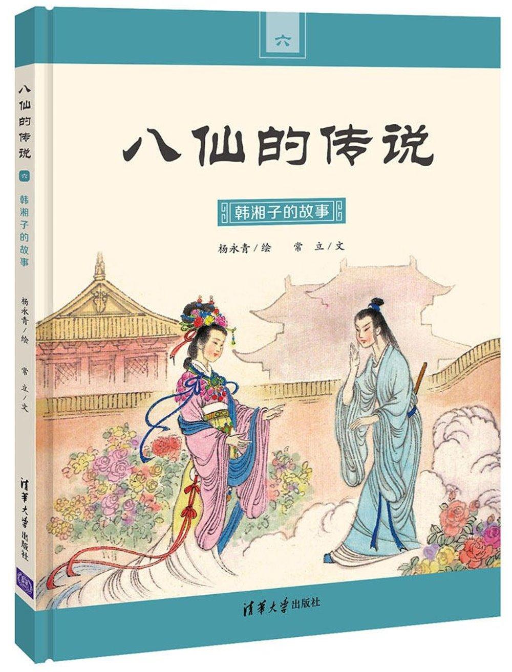 八仙的傳說(六):韓湘子的故事