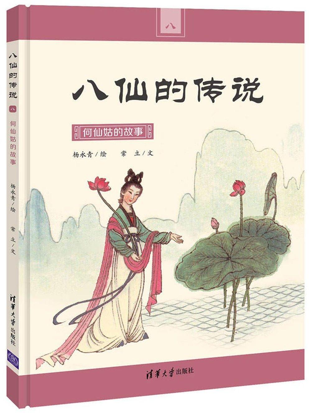 八仙的傳說(八):何仙姑的故事