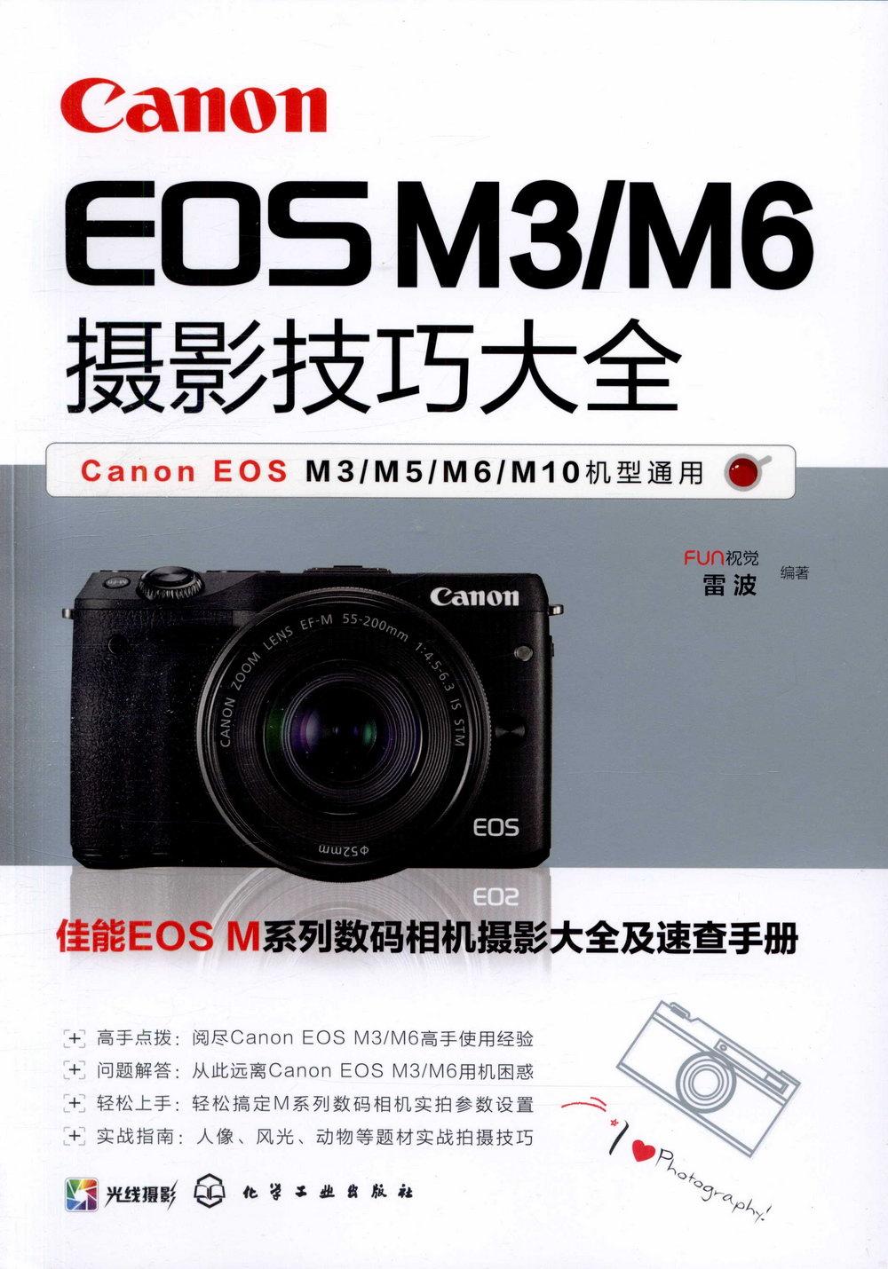 Canon EOS M3/M6攝影技巧大全