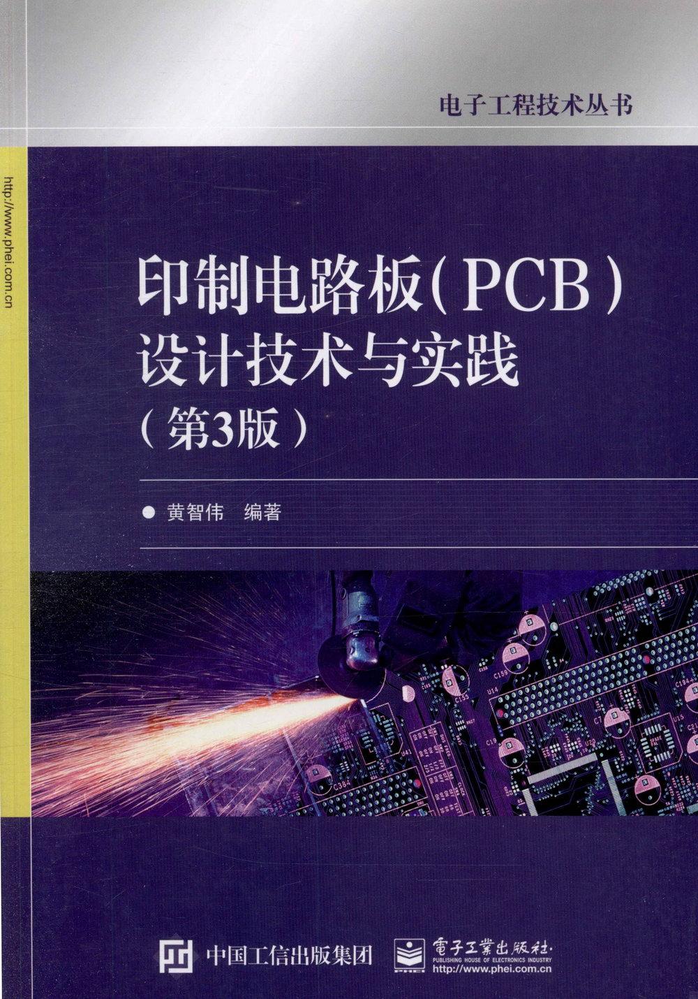 印制電路板(PCB)設計技術與實踐(第3版)
