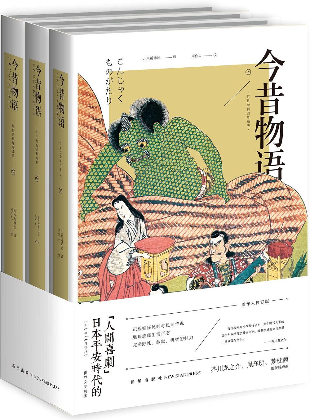 今昔物語(浮世繪插圖珍藏版共三冊)