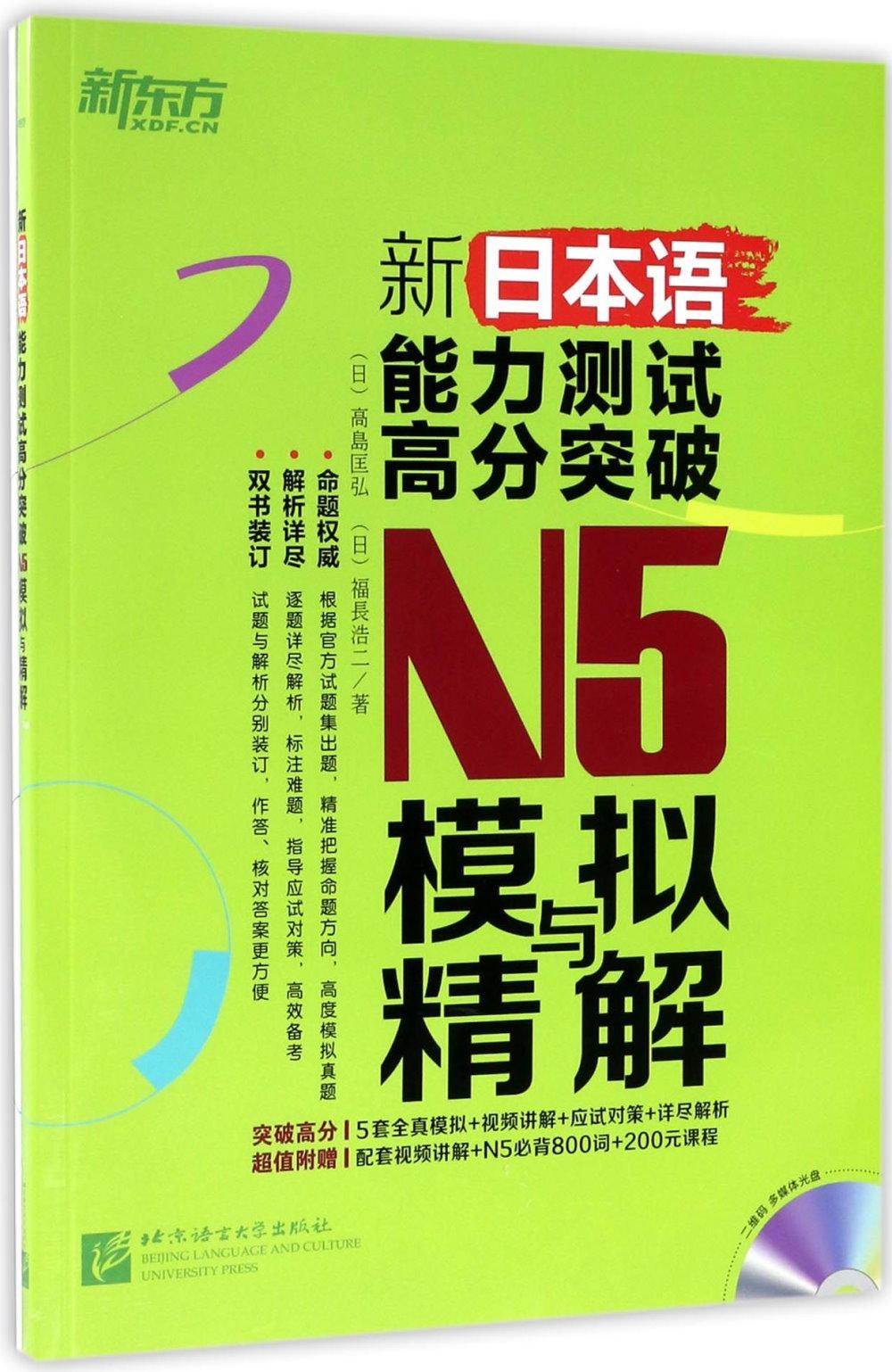 新日本語能力測試高分突破:N5模擬與精解(全兩冊)