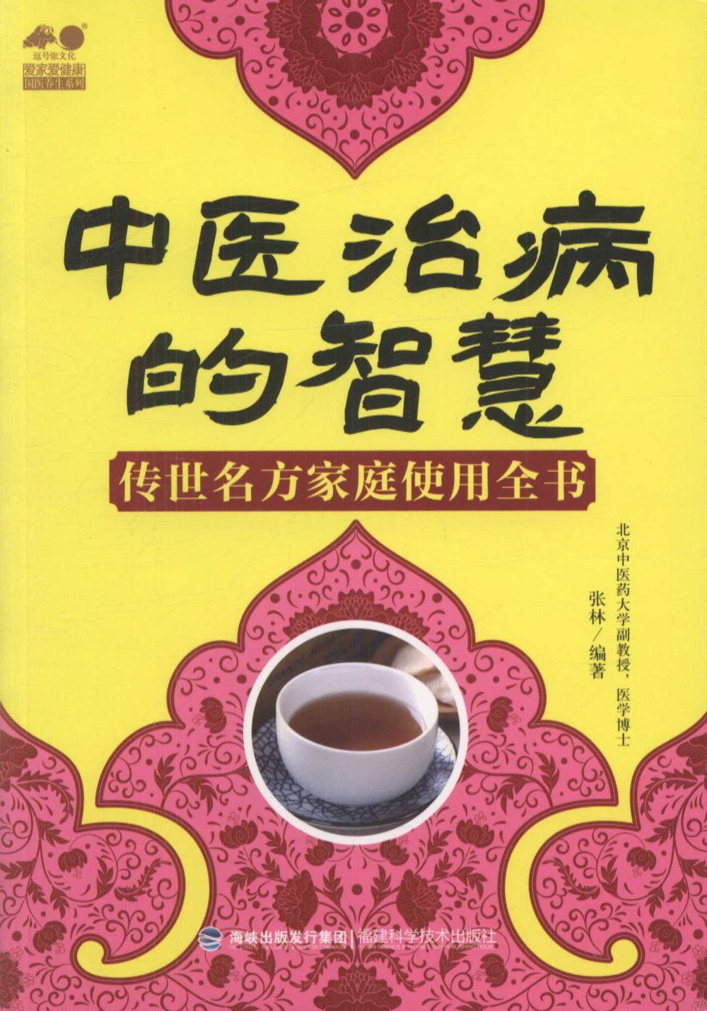 中醫治病的智慧:傳世名方家庭使用全書
