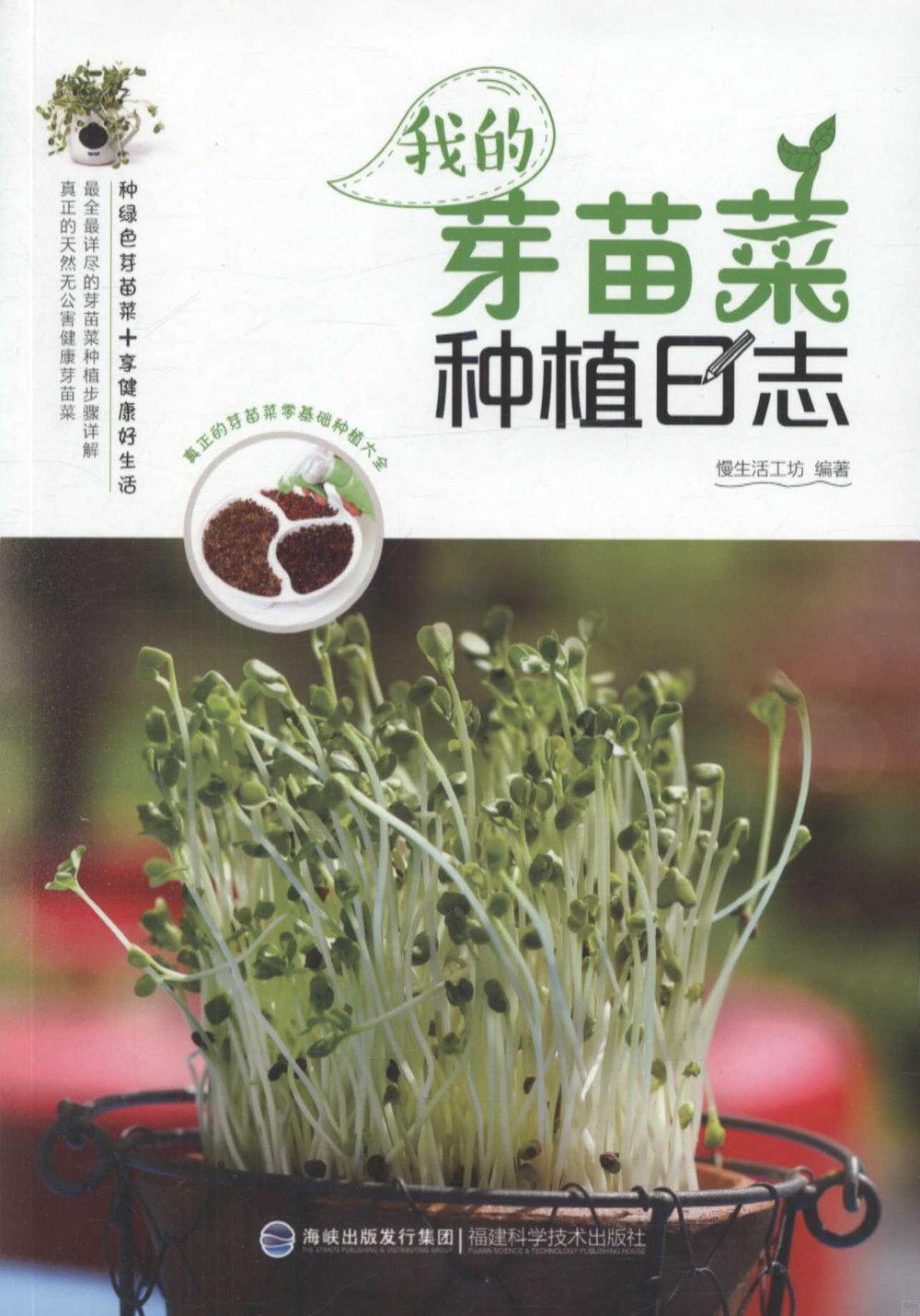 我的芽苗菜種植日志