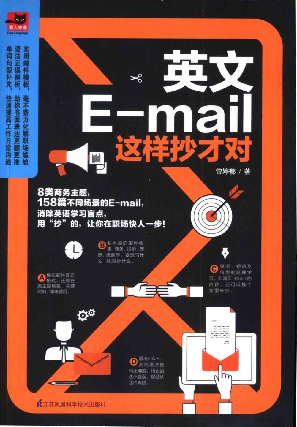 英文E-mail這樣抄才對