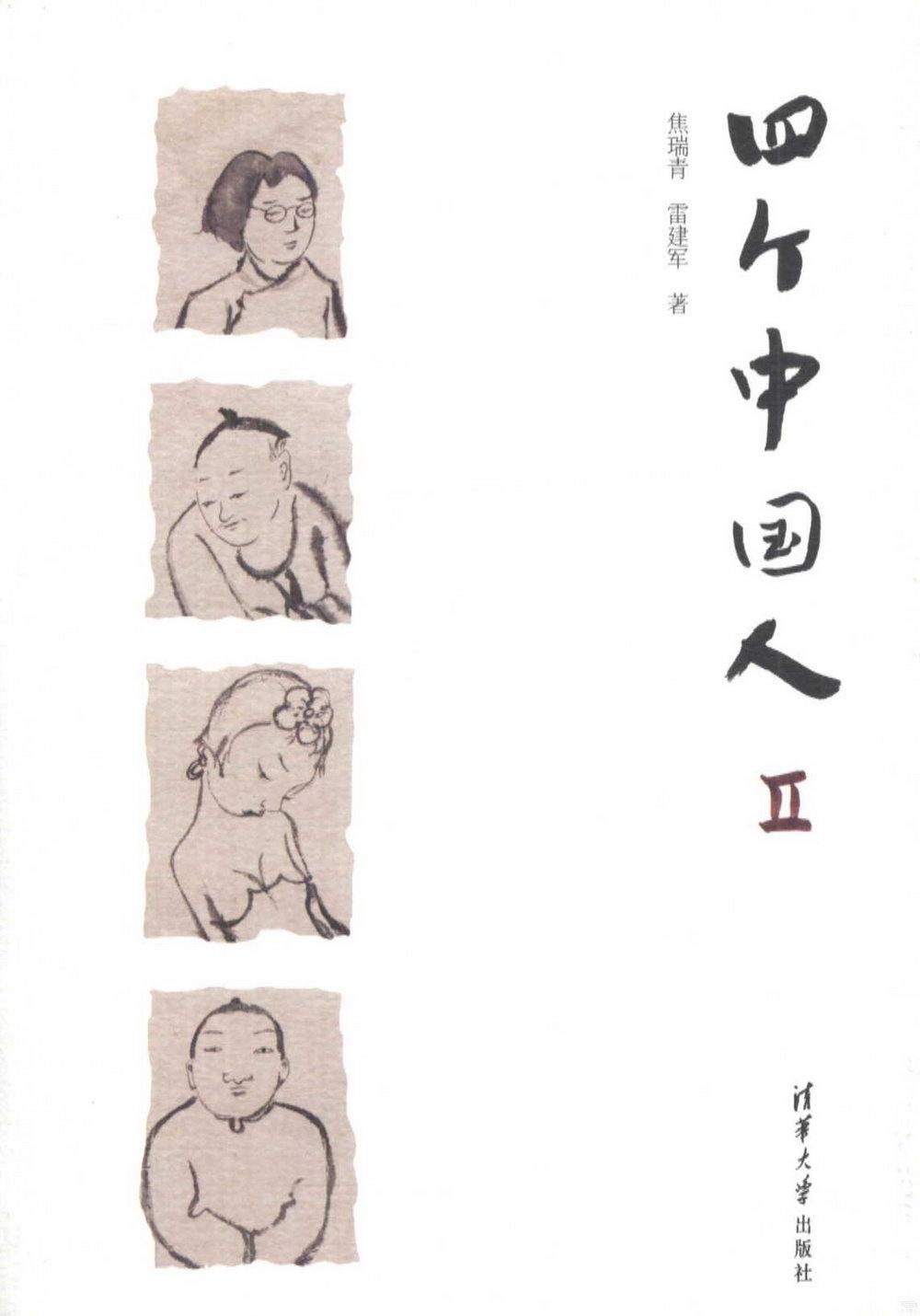 四個中國人Ⅱ