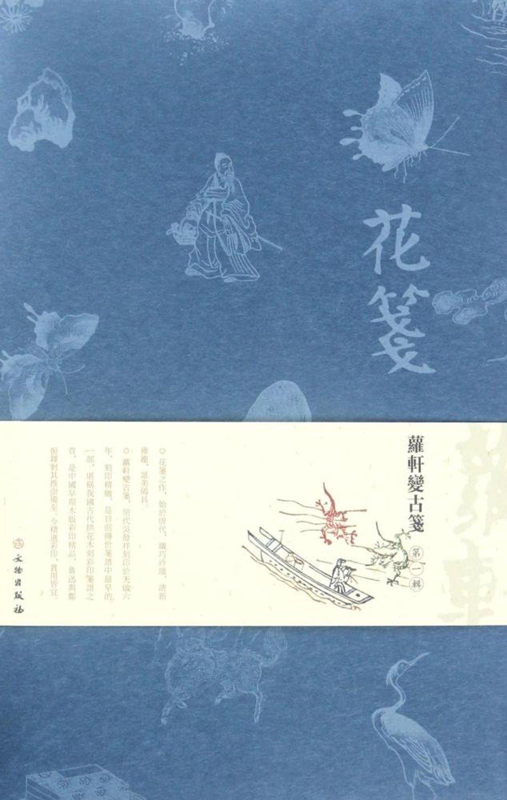 花箋·羅軒變古箋(第一輯)