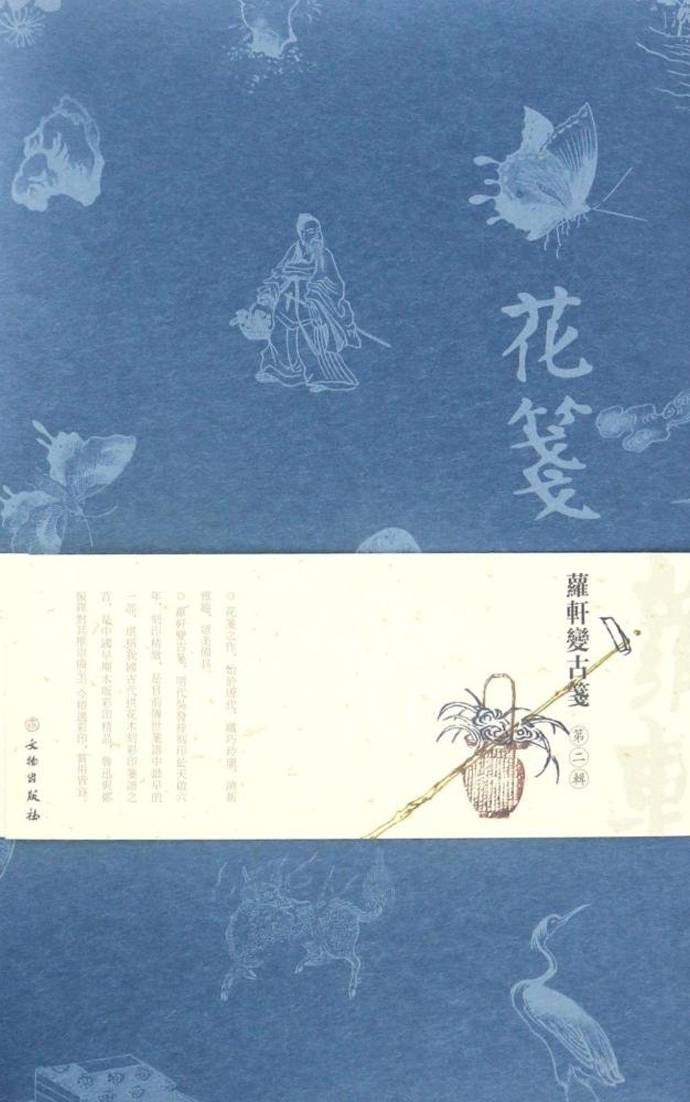 花箋·羅軒變古箋(第二輯)
