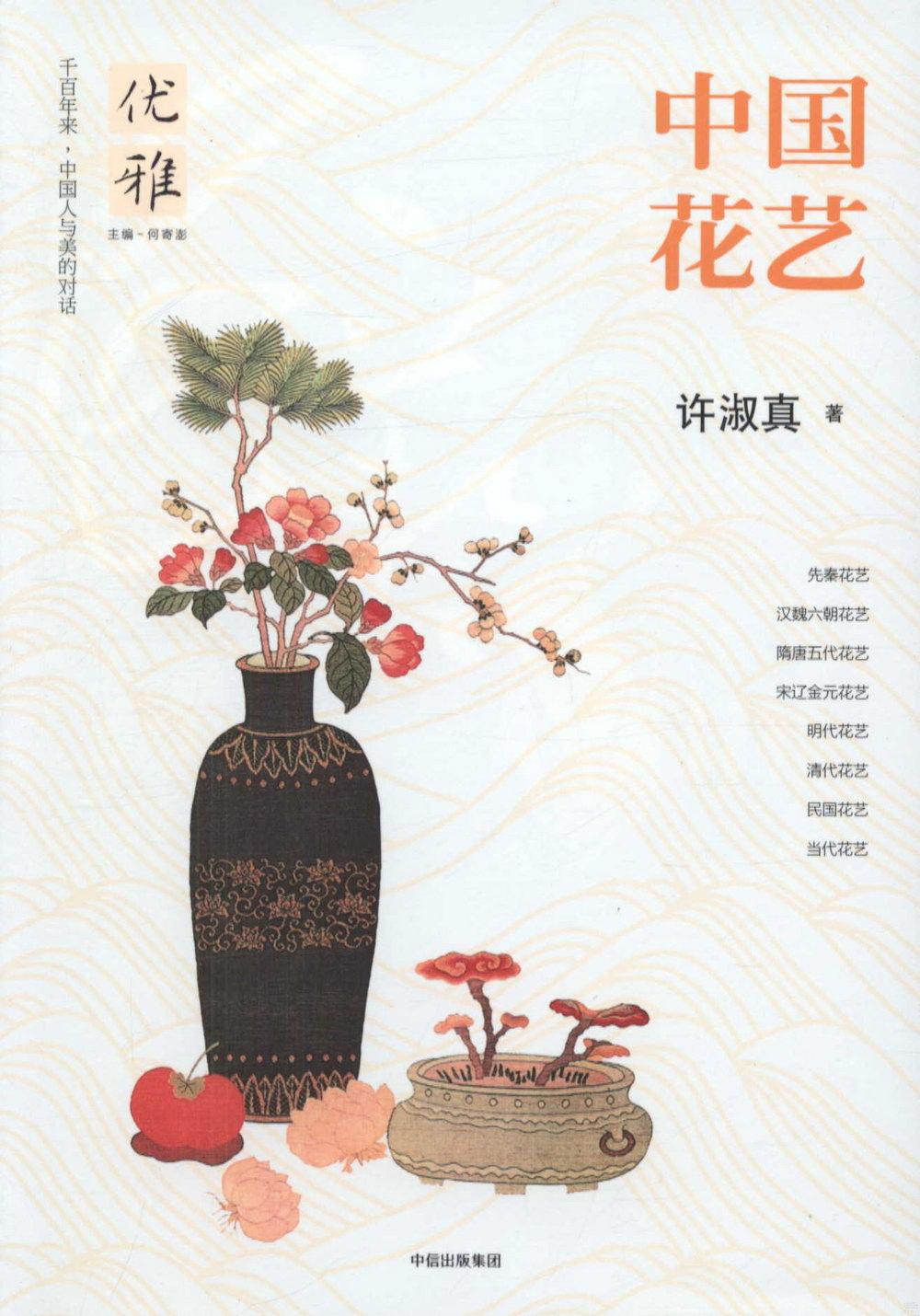 優雅(06):中國花藝
