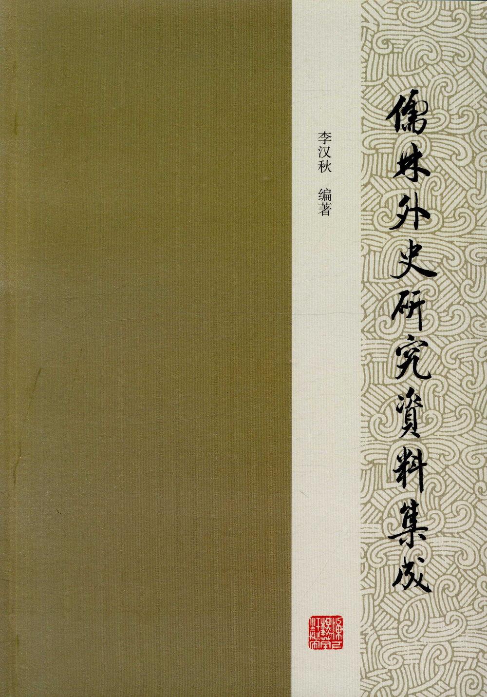 儒林外史研究數據集成