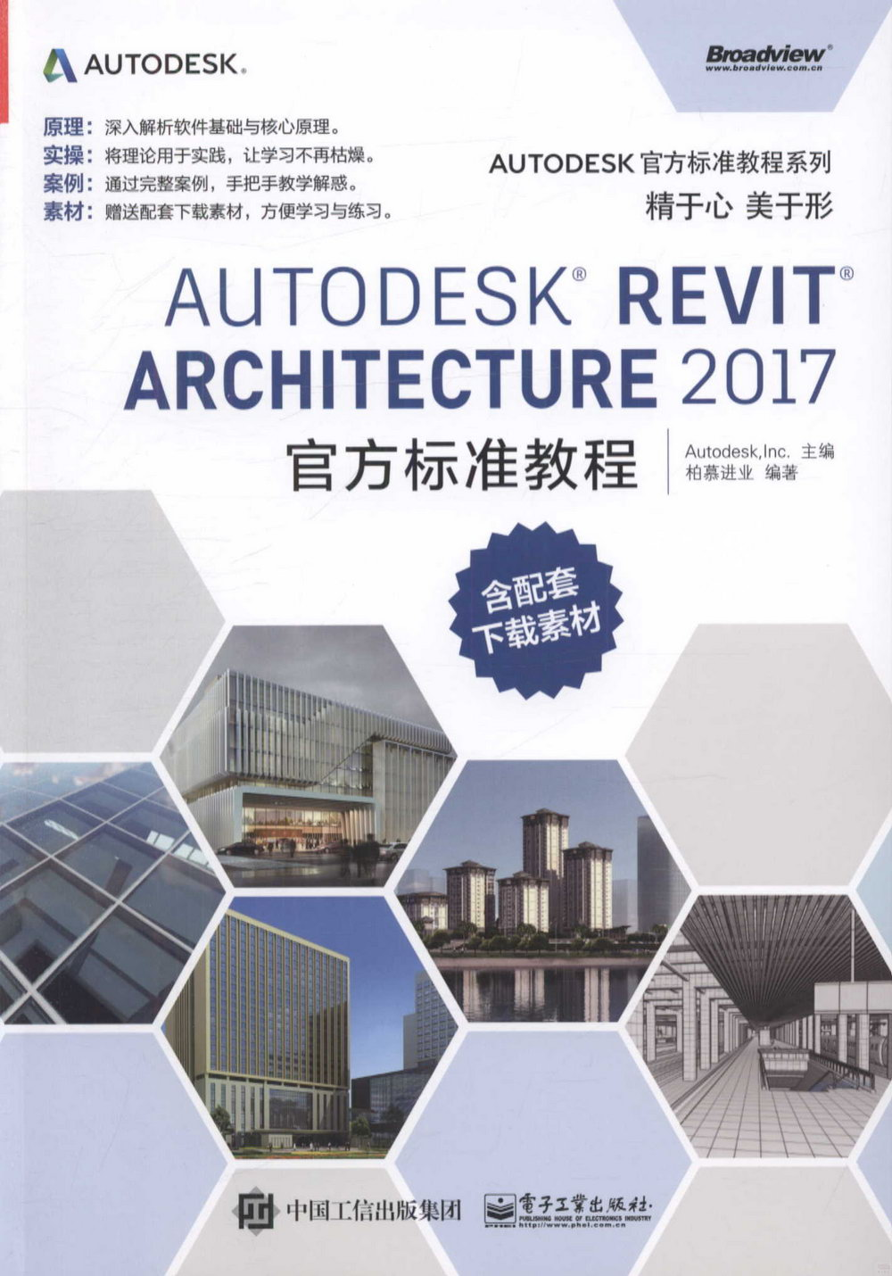 Autodesk Revit Architecture 2017 官方標准教程