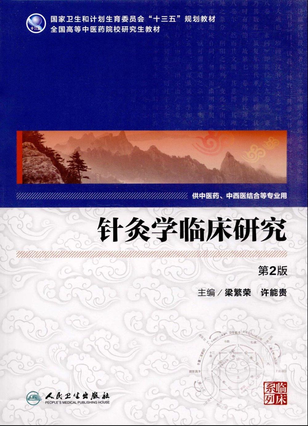 針灸學臨床研究(第2版)