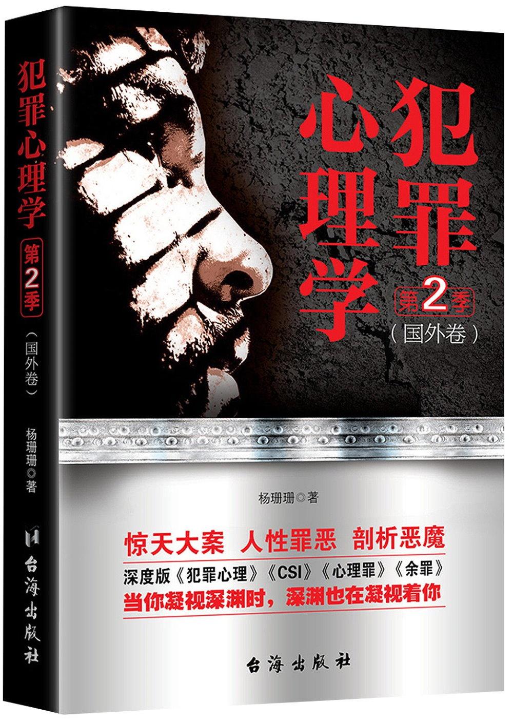 犯罪心理學:第2季(國外卷)