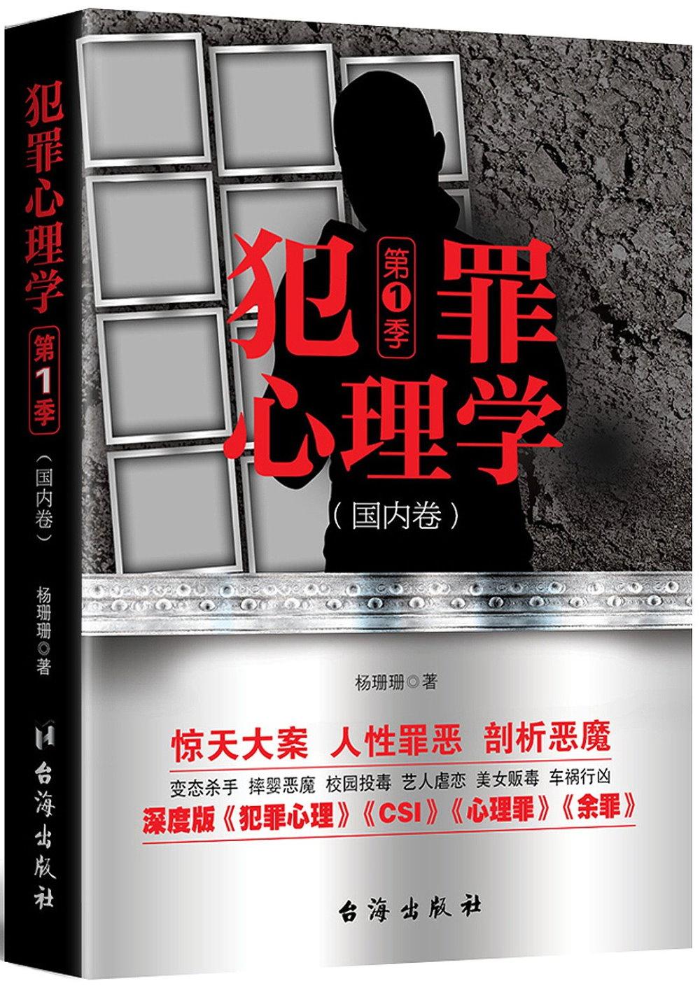 犯罪心理學:第1季(國內卷)