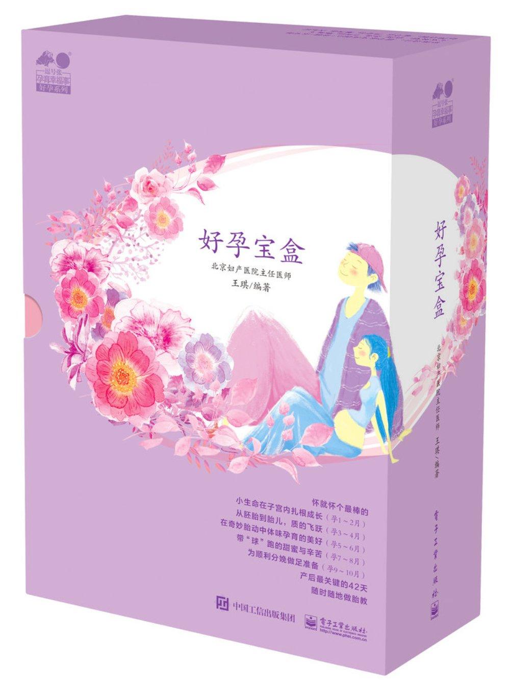 好孕寶盒(全八冊)