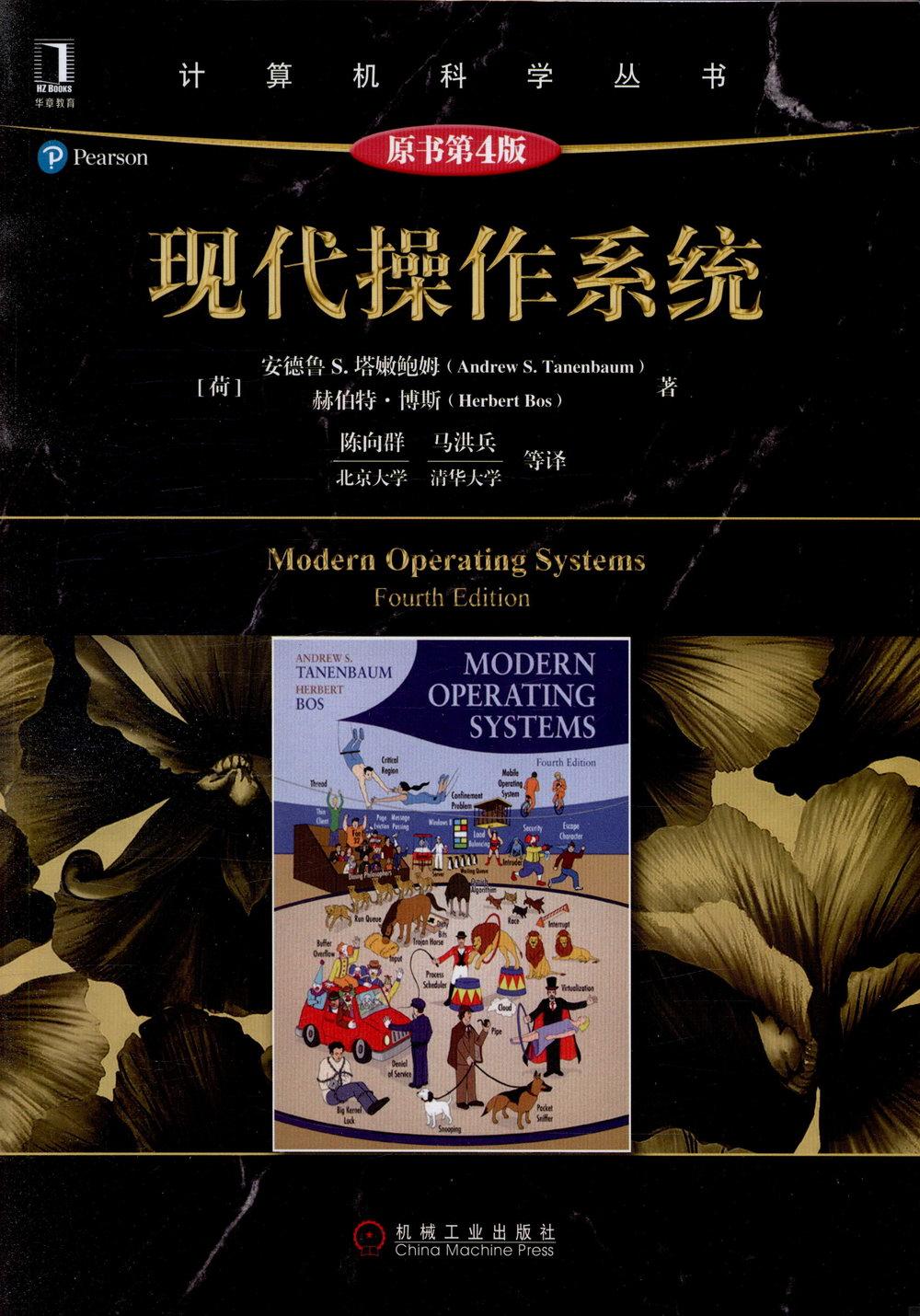 現代操作系統(原書第4版)