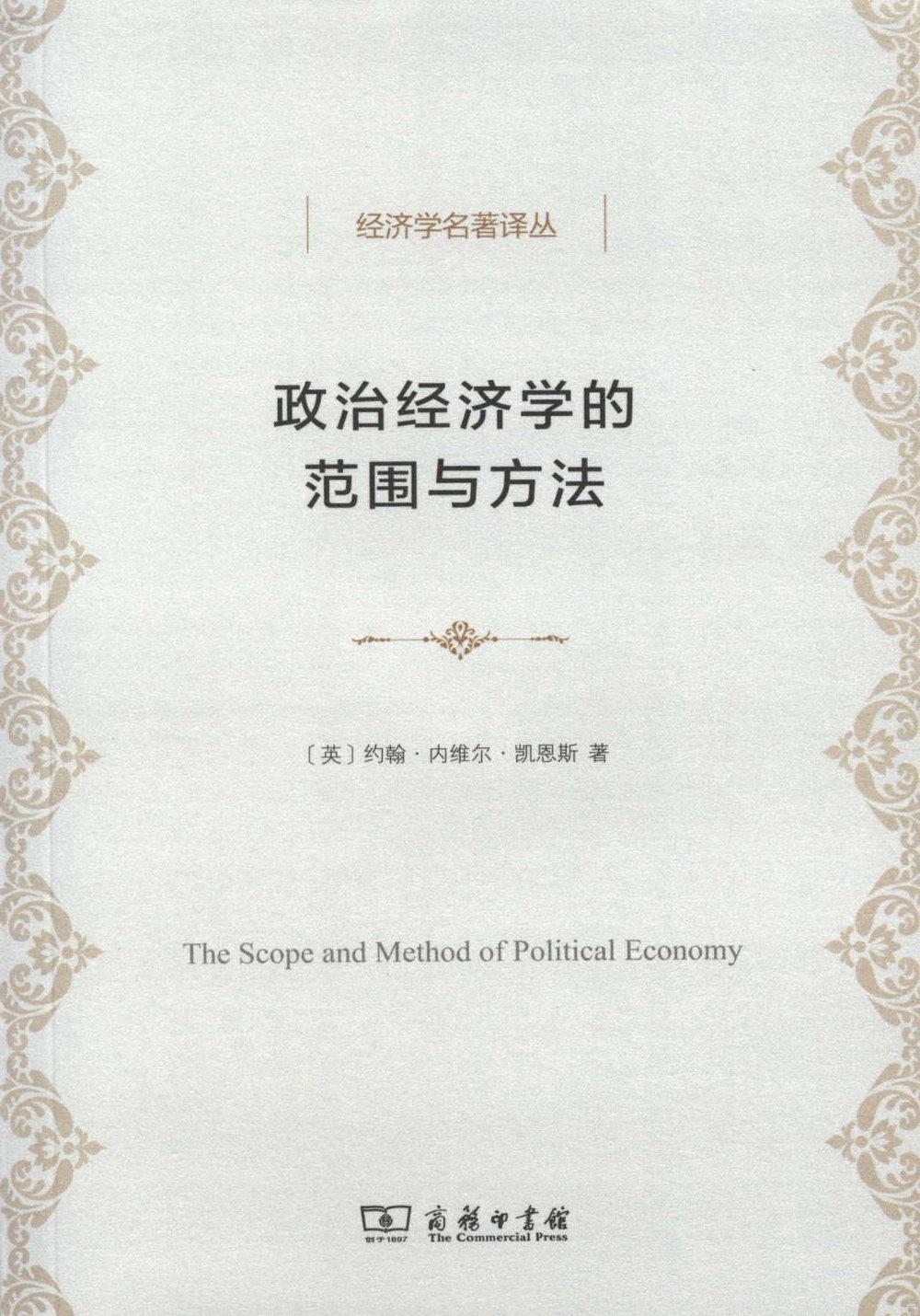 政治經濟學的范圍與方法