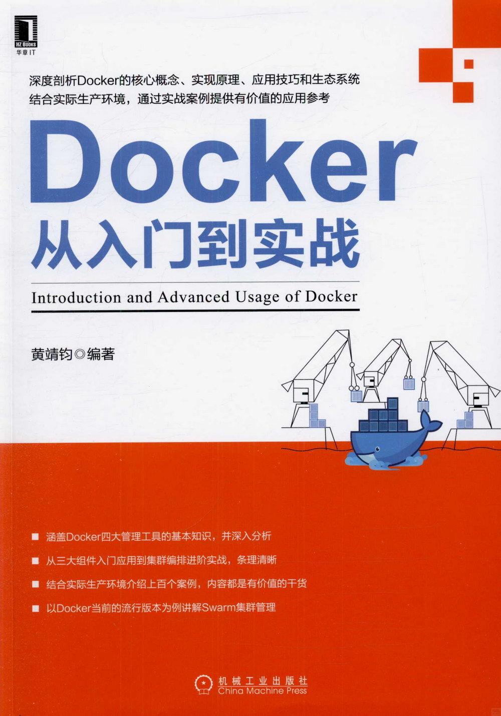 Docker從入門到實戰