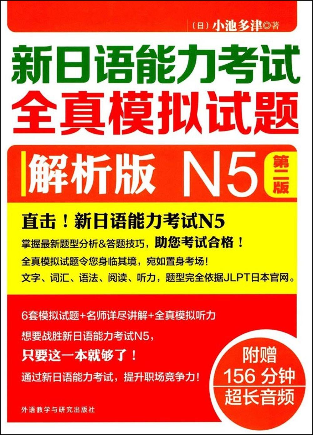 新日語能力考試全真模擬試題:解析版 N5(第二版)