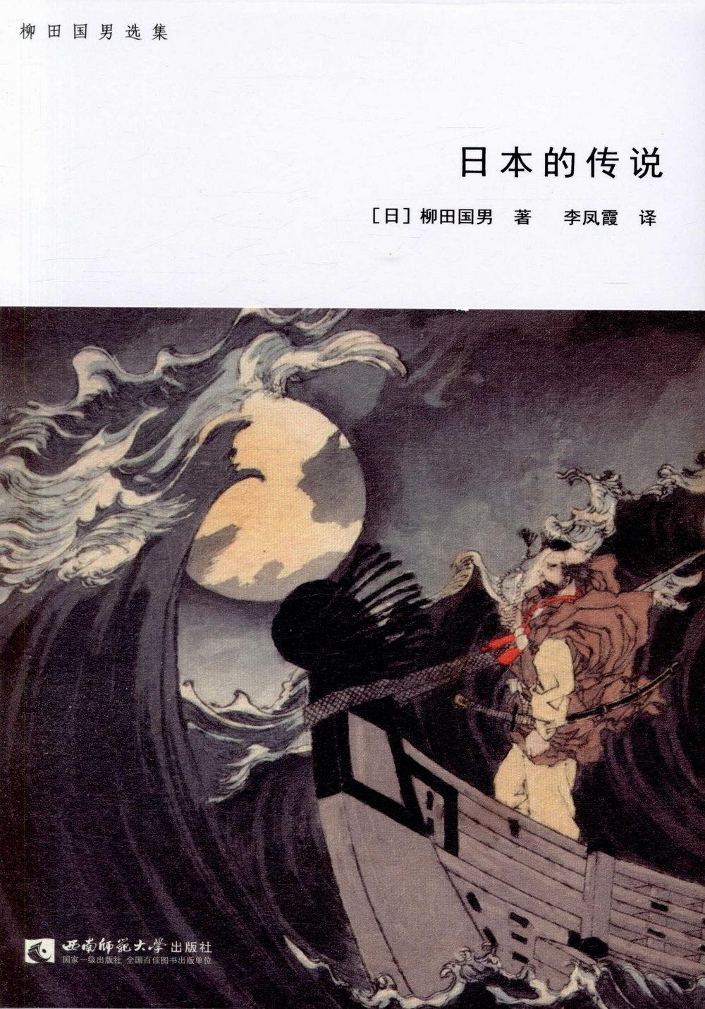 日本的傳說