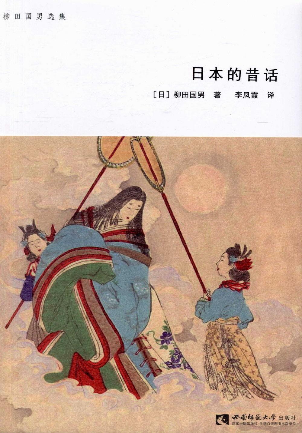 日本的昔話