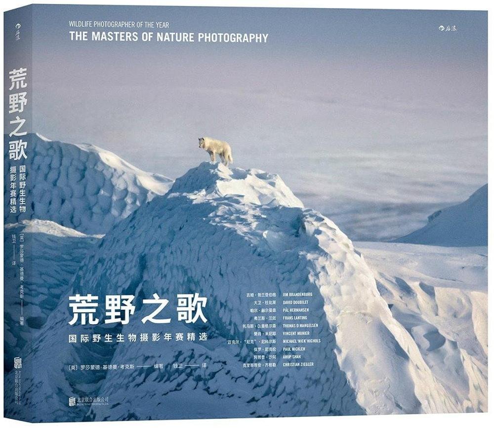 荒野之歌:國際野生生物攝影年賽精選