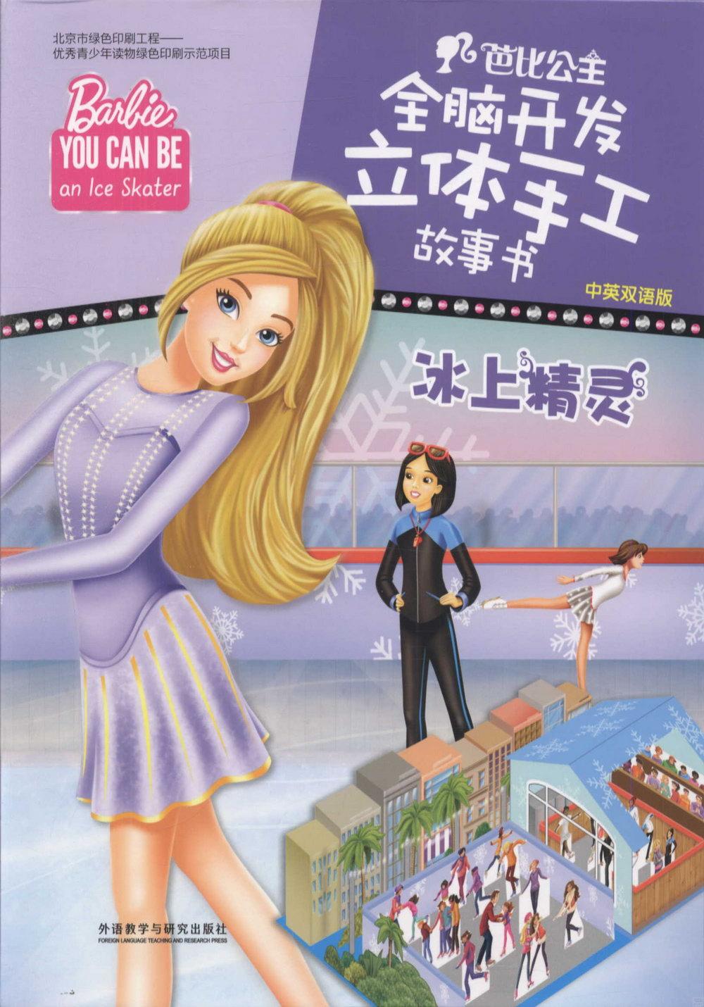 芭比公主全腦開發立體手工故事書:冰上精靈(中英雙語版)