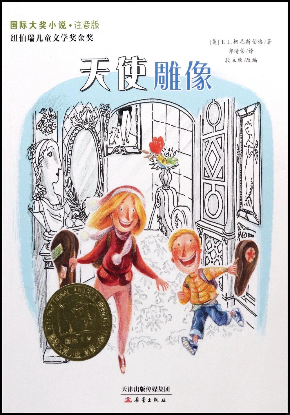 國際大獎小說:天使雕像(注音版)