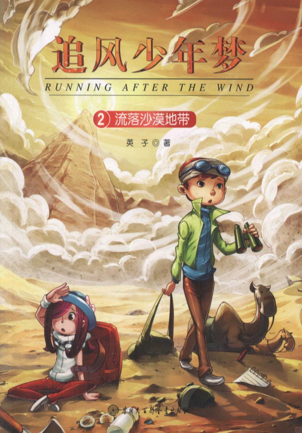 追風少年夢(2):流落沙漠地帶