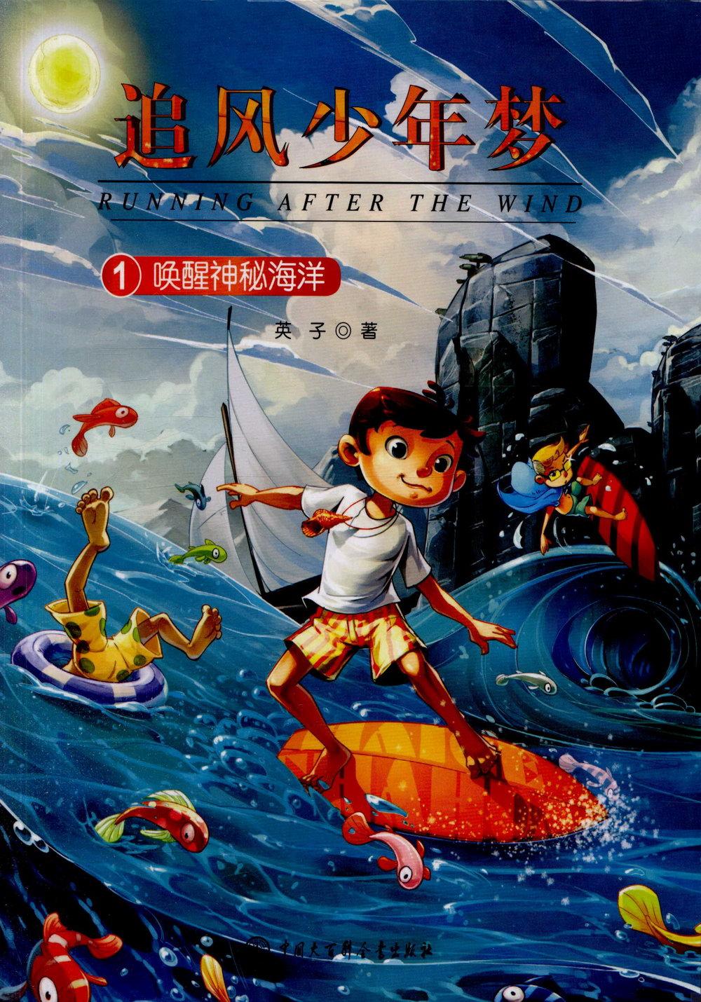 追風少年夢(1):喚醒神秘海洋