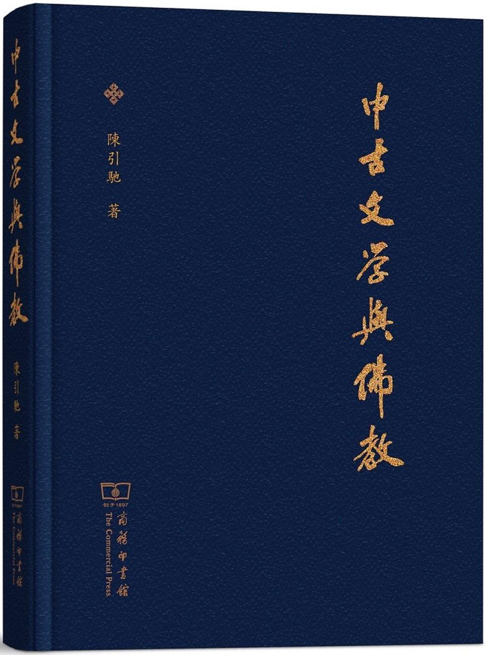 中古文學與佛教