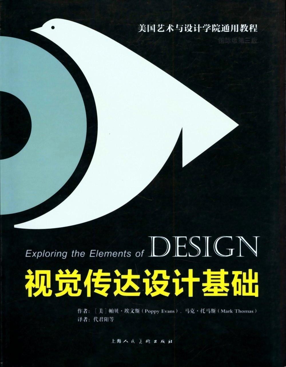 視覺傳達設計基礎