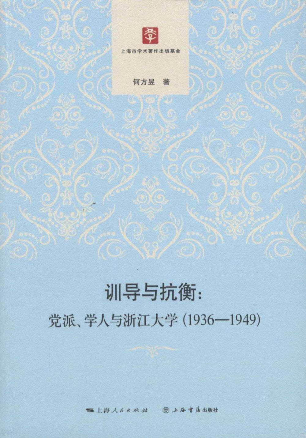訓導與抗衡:黨派、學人與浙江大學(1936-1949)