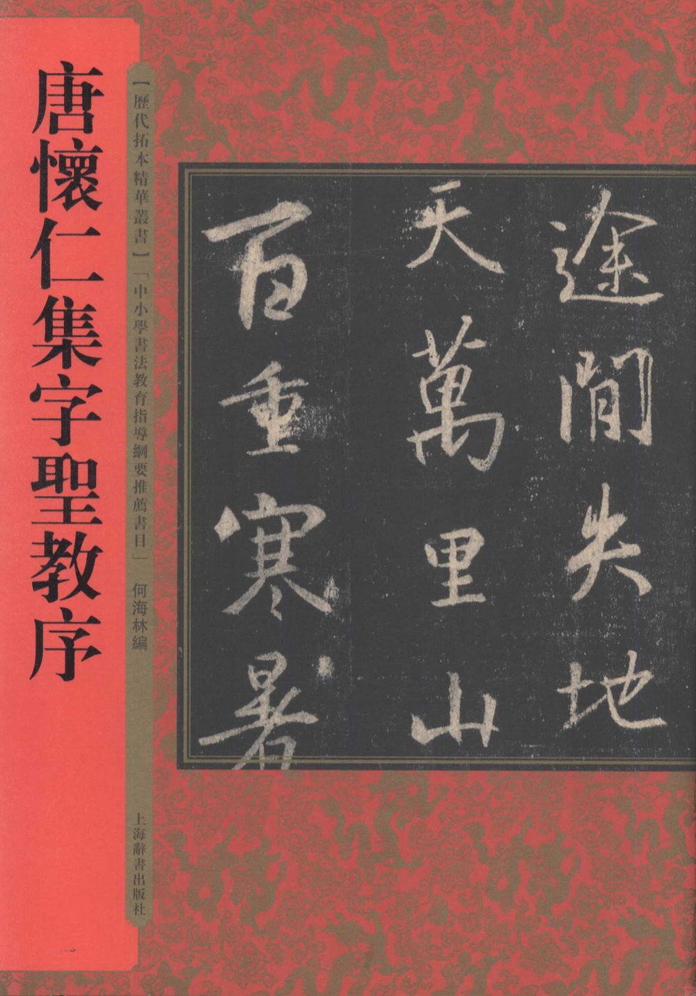 唐懷仁集字聖教序