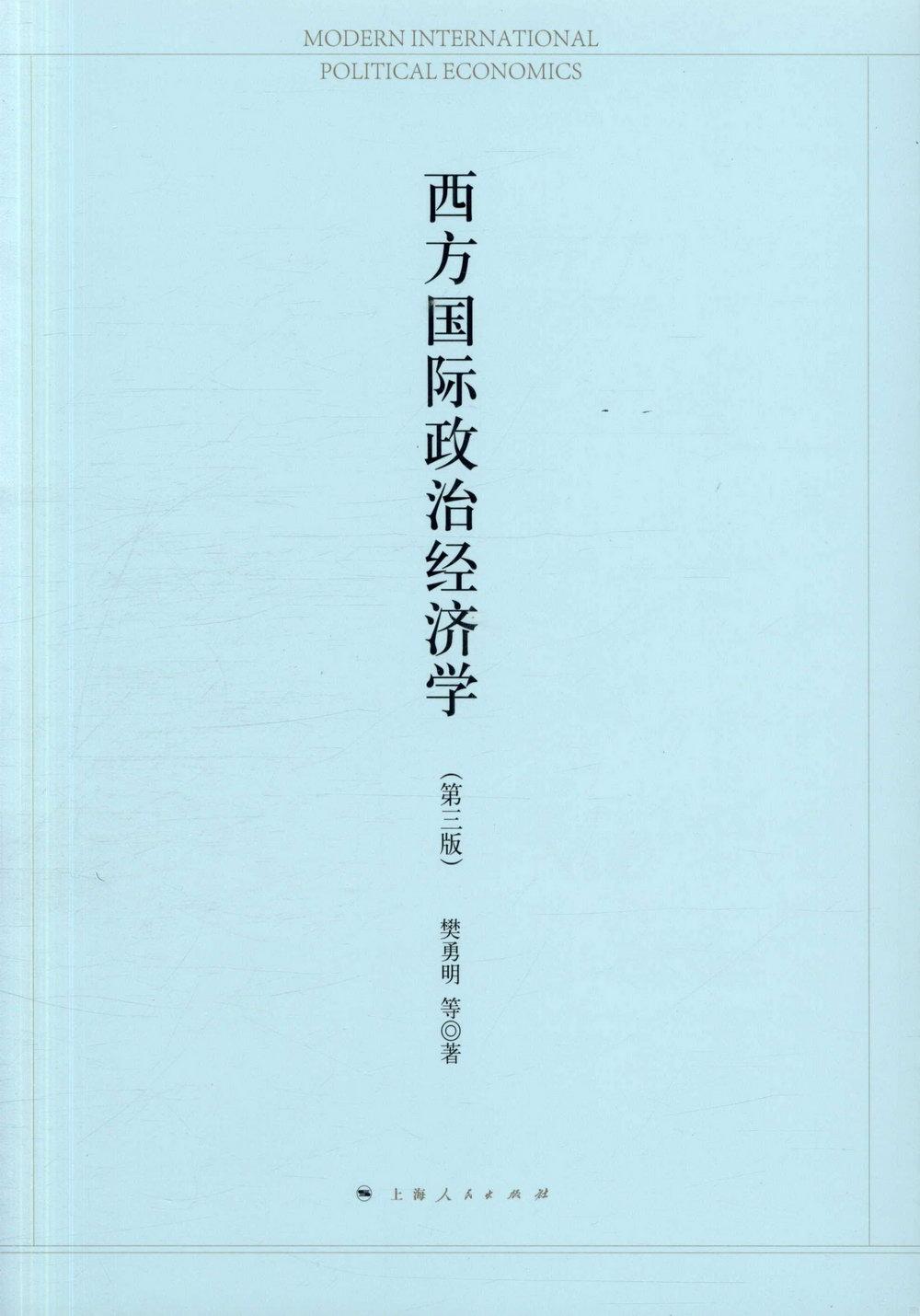 西方國際政治經濟學(第三版)