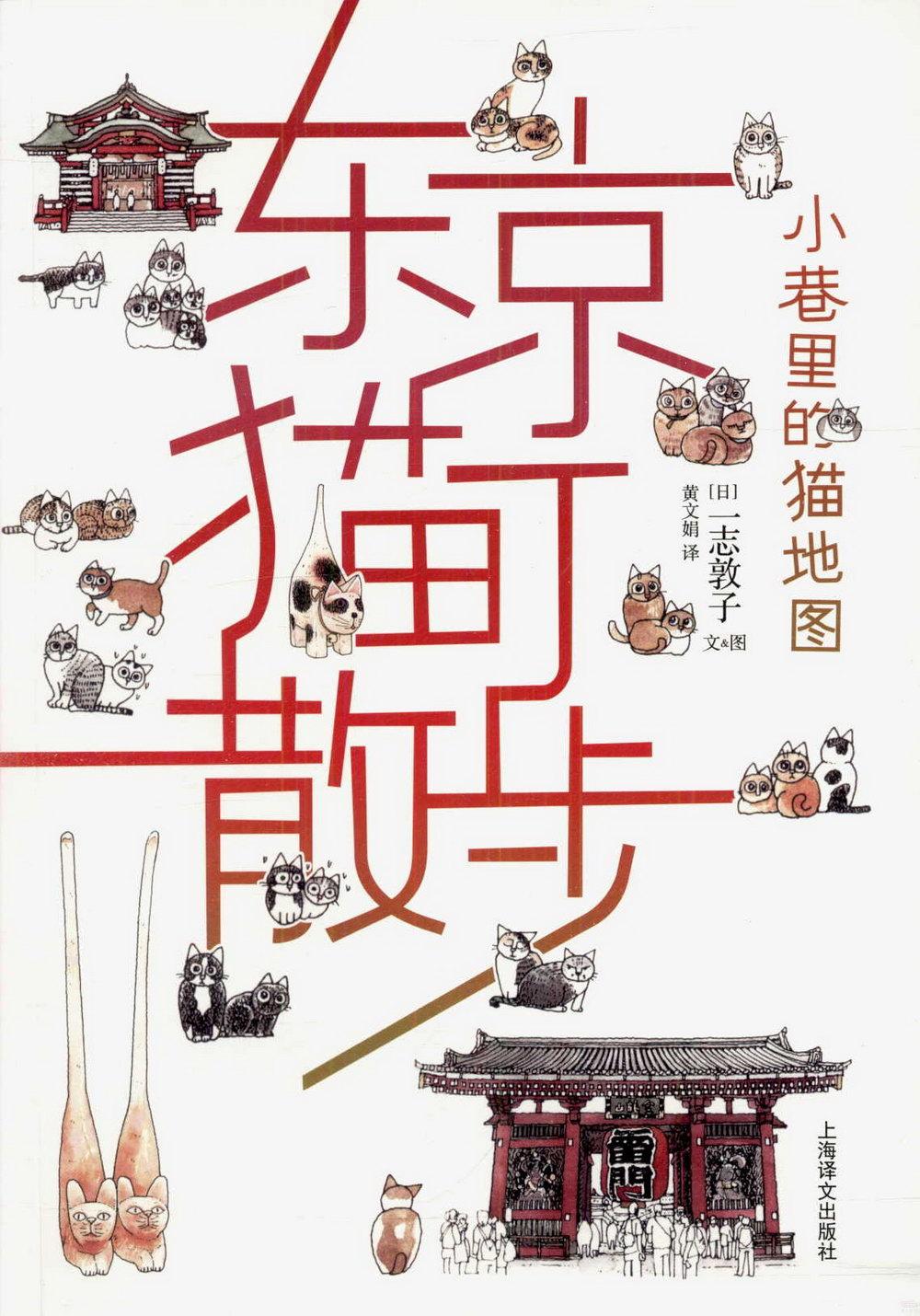 東京貓町散步:小巷里的貓地圖