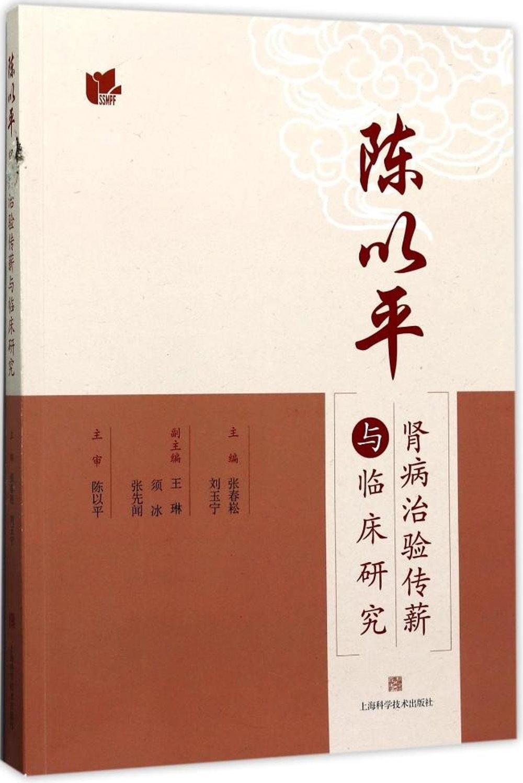 陳以平:腎病治驗傳薪與臨床研究