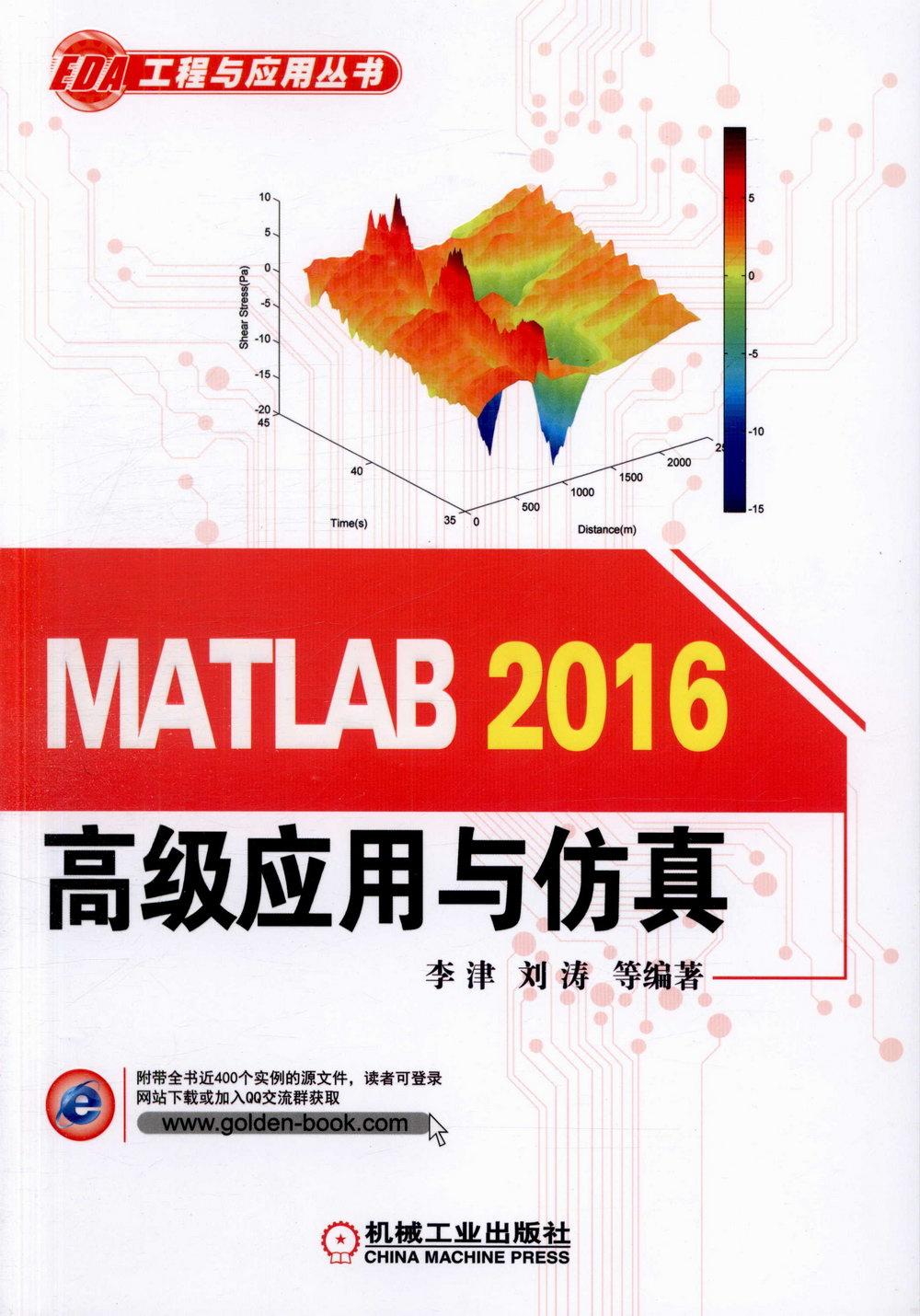 MATLAB 2016高級應用與仿真