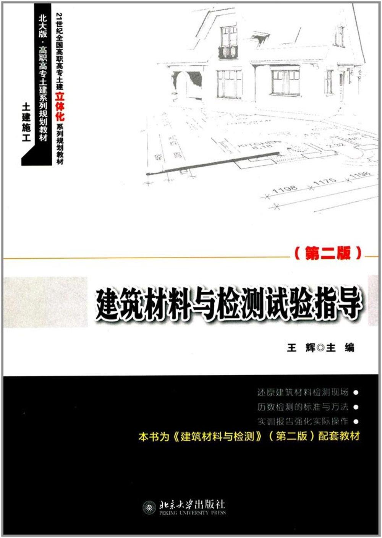 建築材料與檢測試驗指導 第二版