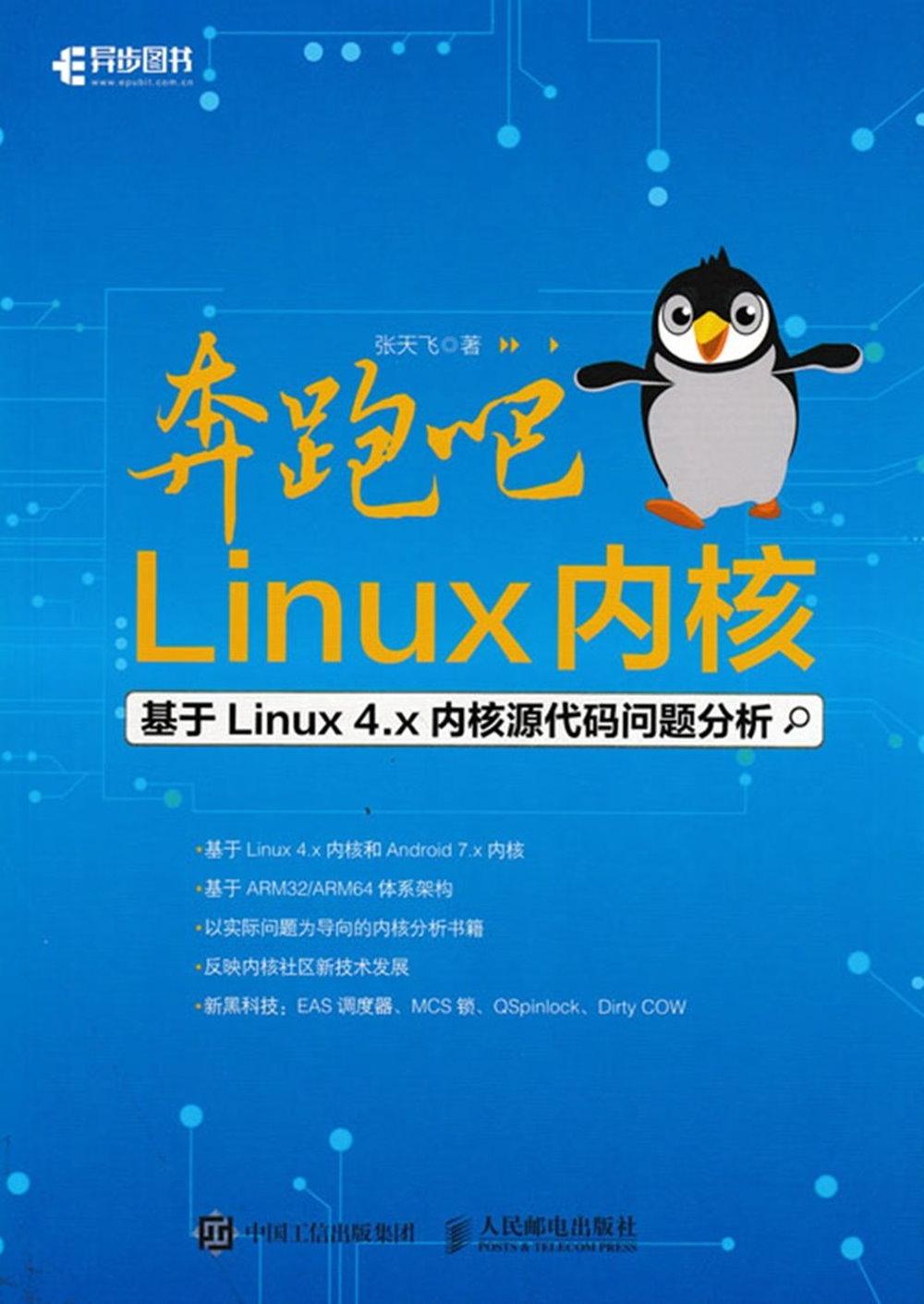 奔跑吧 Linux內核