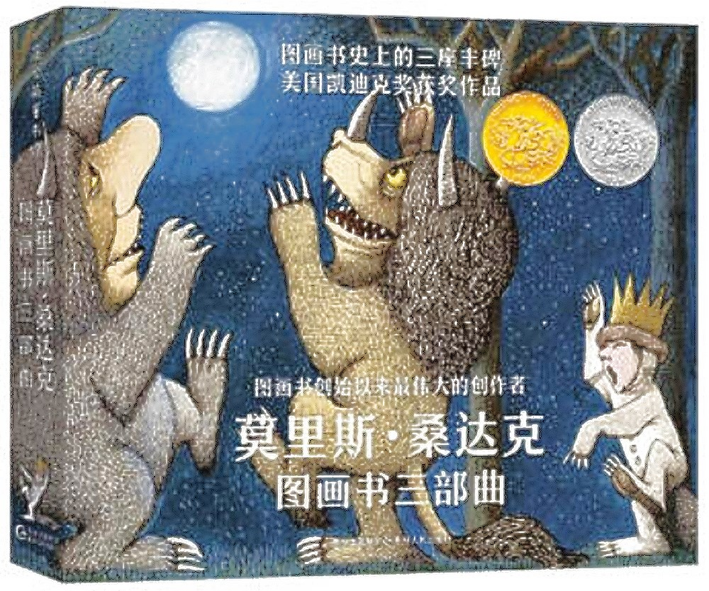 莫里斯·桑達克圖畫書三部曲(兔子先生和美好的禮物+致我的兄弟+野獸國)