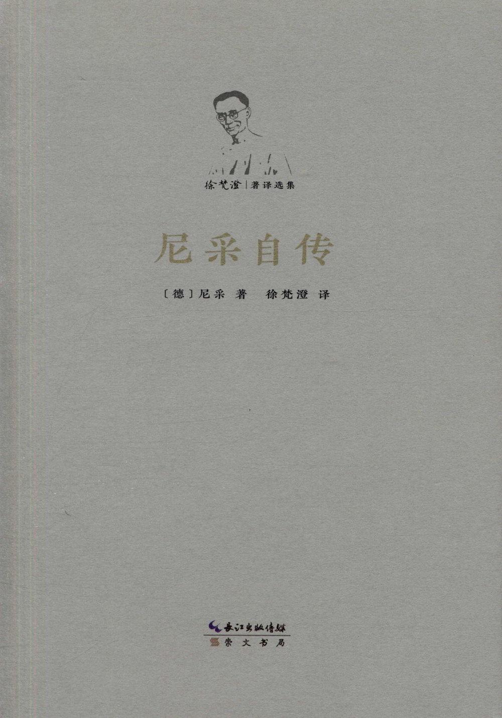 徐梵澄著譯選集:尼采自傳