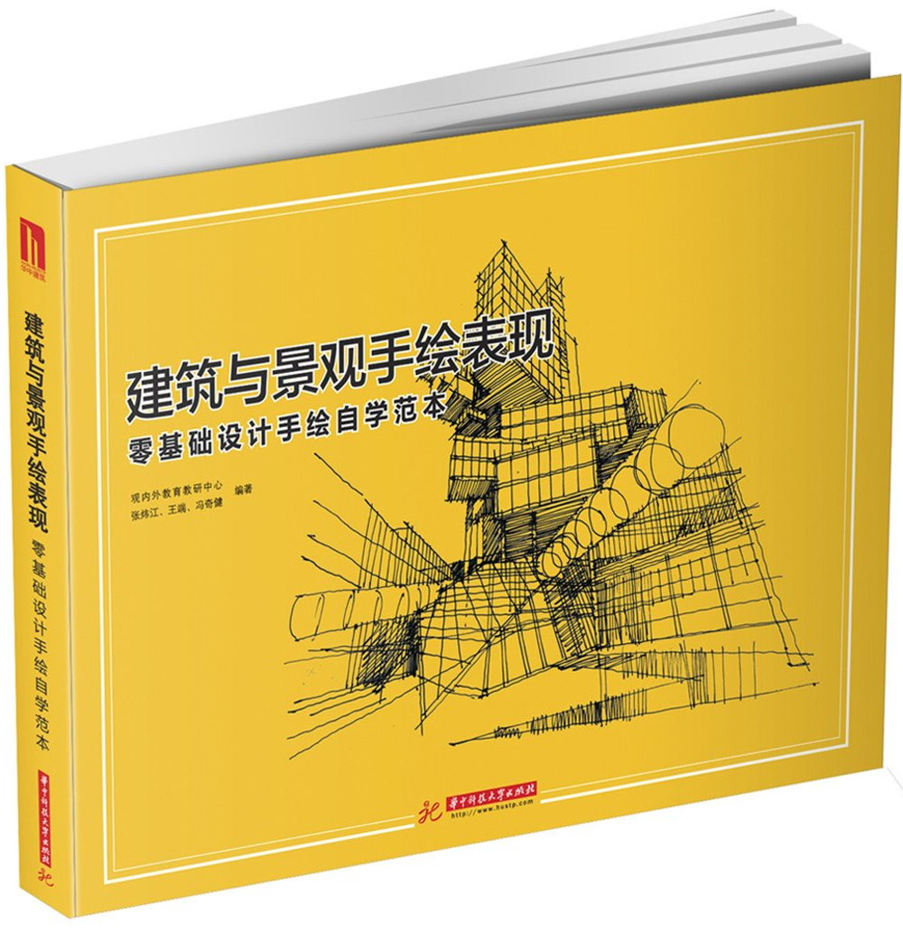 建築與景觀手繪表現:零基礎 手繪自學范本
