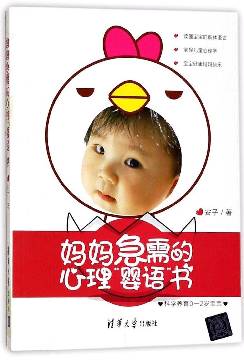 媽媽急需的心理「嬰語」書:科學養育0-2歲寶寶