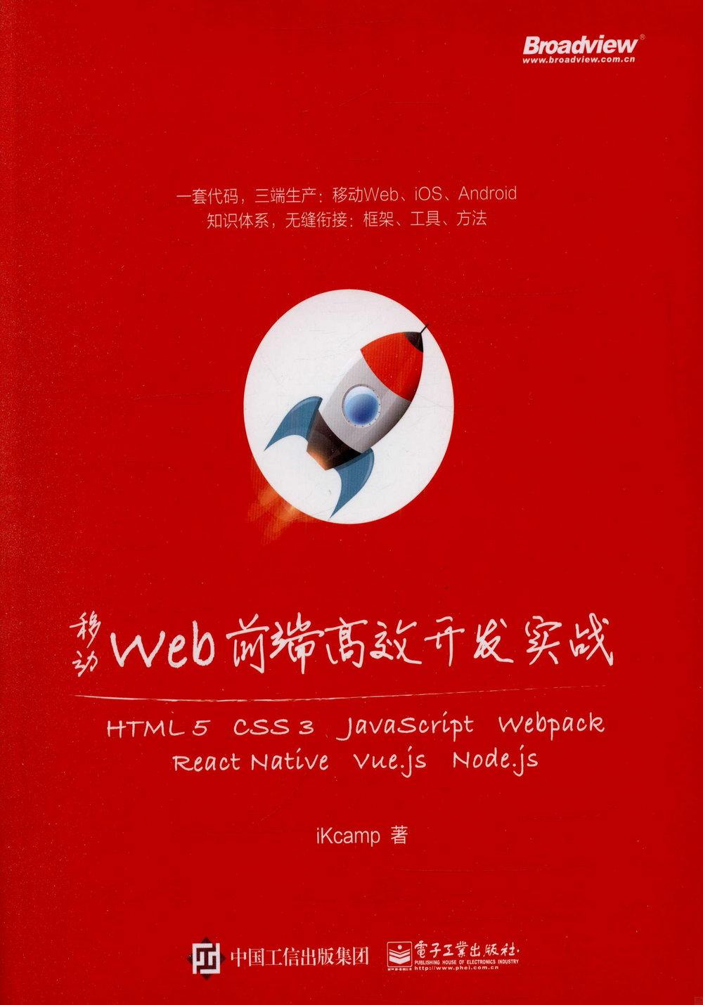 移動Web前端高效開發實戰:HTML 5+CSS 3+JavaScript+Webpack+React Native+Vue.js+Node.js
