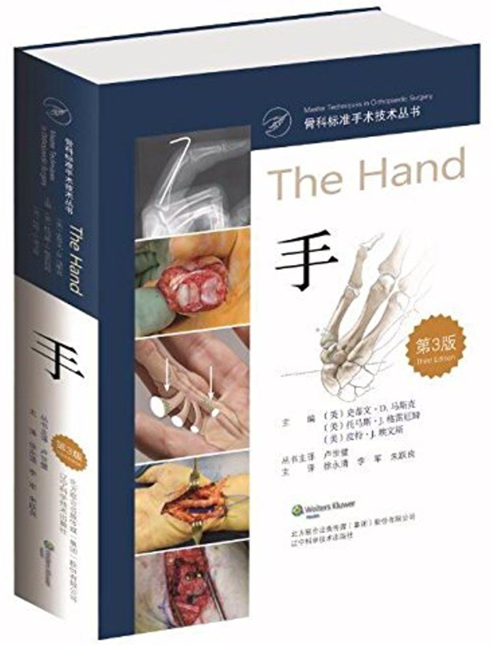 骨科標准手術技術叢書:手(第3版)