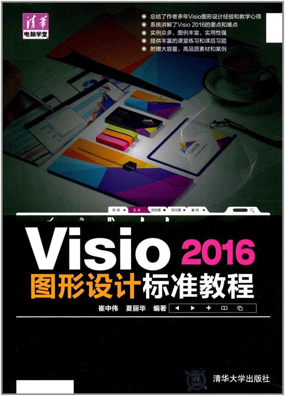 Visio 2016圖形設計標准教程